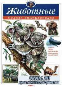 Животные. Полная энциклопедия.