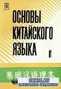 Основы китайского языка.
