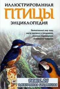Птицы. Иллюстрированная энциклопедия.