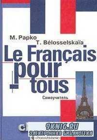 Le Francais pour-tous / Французский язык для всех: Самоучитель.