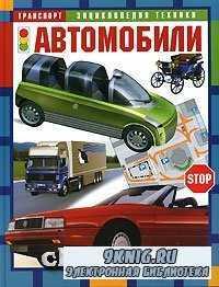 Автомобили: Научно-популярное издание для детей.