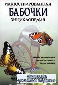 Бабочки. Иллюстрированная энциклопедия.