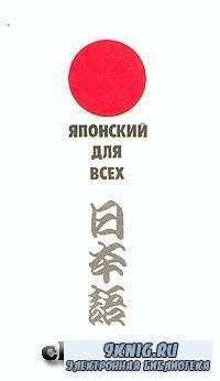 Японский для всех: Пособие по изучению разговорного языка (2-ое издание).