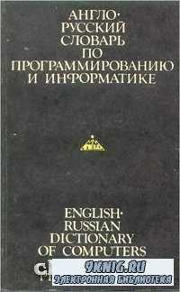 Англо-русский словарь по программированию и информатике.