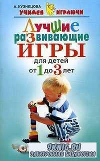 Лучшие развивающие игры для детей от 1 до 3 лет.