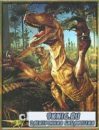 Иллюстрированная энциклопедия динозавров.