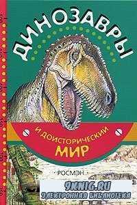 Динозавры и доисторический мир.