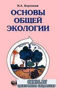 Основы общей экологии.