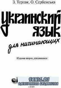 Украинский язык для начинающих.