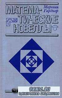 Математические новеллы.