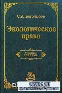 Экологическое право. Учебник для вузов.