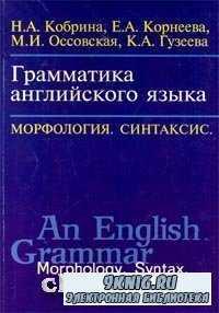 Грамматика английского языка. Морфология. Синтаксис.