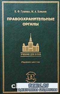 Правоохранительные органы. Учебник для вузов.