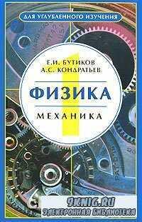 Физика. В 3 книгах. Книга 1. Механика.