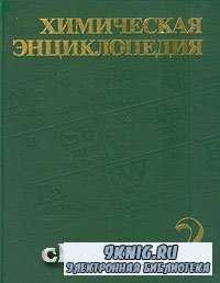Химическая энциклопедия. В пяти томах. Том 2.
