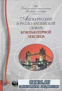 Англо-русский и русско-английский словарь компьютерной лексики.