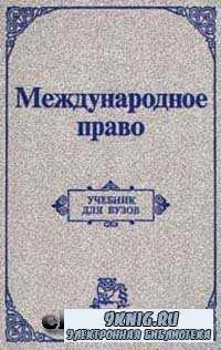 Международное право. Учебник для вузов.