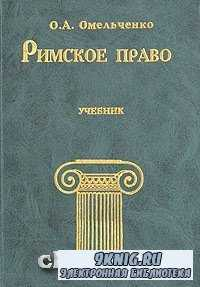 Римское право. Учебник.