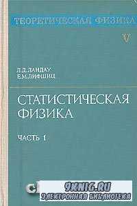 Теоретическая физика. В десяти томах. Том 5. Статистическая физика.