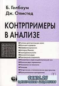 Контрпримеры в анализе.
