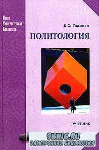 Политология. Учебник для вузов.