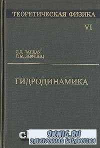 Теоретическая физика. В десяти томах. Том 6. Гидродинамика.