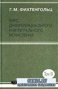 Курс дифференциального и интегрального исчисления. Том III.