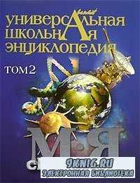 Универсальная школьная энциклопедия. Том 2. М-Я.