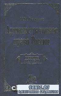 Административное право России.
