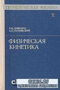 Теоретическая физика. В десяти томах. Том 10. Физическая кинетика.
