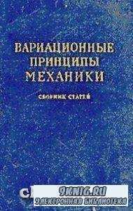 Вариационные принципы механики: Сборник статей классиков науки.