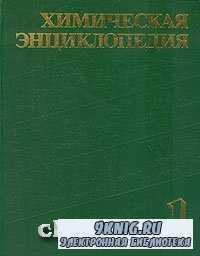 Химическая энциклопедия. В пяти томах. Том 1.