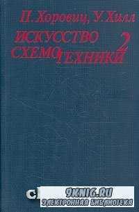 Искусство схемотехники. В двух томах. Том 2.