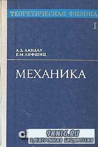 Теоретическая физика. В десяти томах. Том 1. Механика.