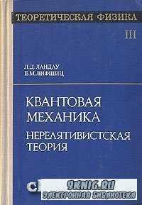 Теоретическая физика. В десяти томах. Том 3. Нерелятивистская теория.