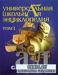 Универсальная школьная энциклопедия. Том 1. А-Л.