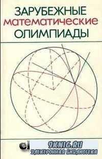 Зарубежные математические олимпиады.