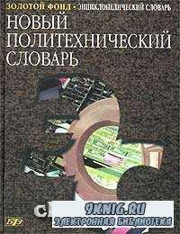 Новый политехнический словарь.
