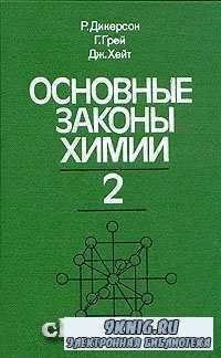 Основные законы химии. В двух томах. Том 2.