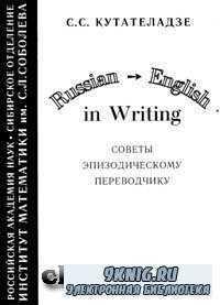 Russian English in Wirting: Советы эпизодическому переводчику.