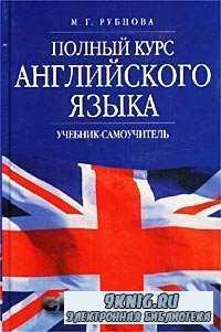 Полный курс английского языка. Учебник-самоучитель.
