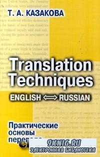 Translation Techniques. English - Russian. Практические основы перевода.