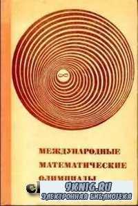 Международные математические олимпиады.