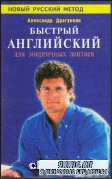 Быстрый английский для энергичных лентяев. Новый русский метод.
