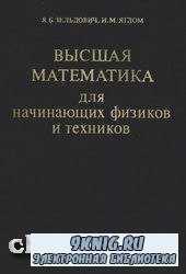 Высшая математика для начинающих физиков и техников.