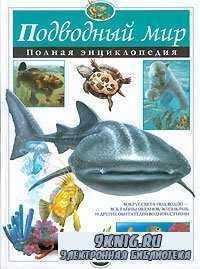 Подводный мир. Полная энциклопедия.