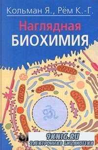 Наглядная биохимия.