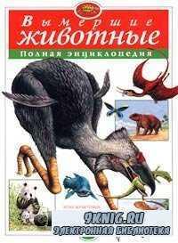 Вымершие животные. Полная энциклопедия.