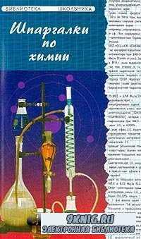 Шпаргалки по химии: Учебное пособие.