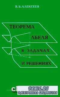 Теорема Абеля в задачах и решениях.